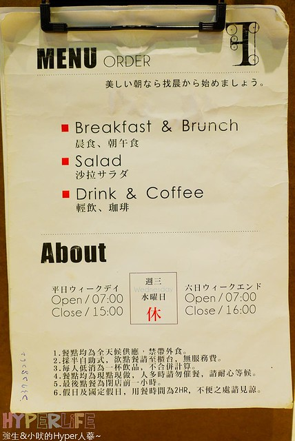 找晨。Find Morning 手作輕食料理 menu (1)